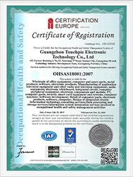 OHSAS18001认证